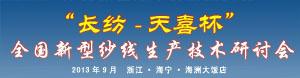 """""""长纺–天喜杯""""全国新型纱线生产技术研讨会"""